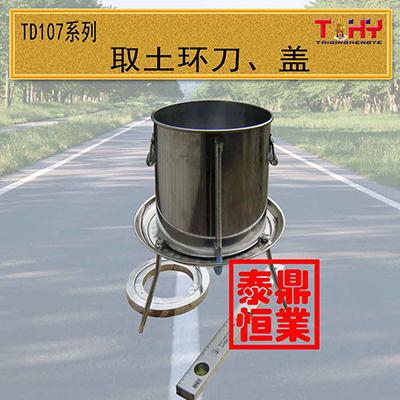 灌水法土壤密度试验_公路试验仪器